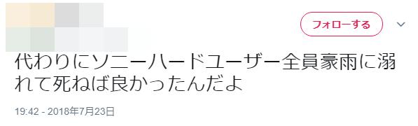 任天堂タグ荒らしに関連した画像-08