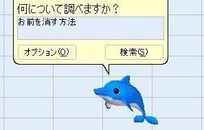 近畿日本鉄道 AIさくらさん お前を消す方法 イルカに関連した画像-03