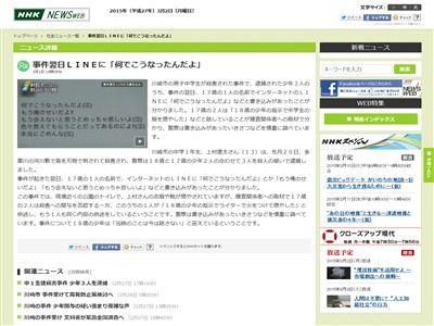 LINE 川崎中1殺害に関連した画像-02