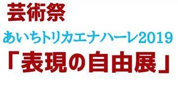 表現の自由展 あいちトリカエナハーレ 嫌韓 桜井誠 在特会に関連した画像-01