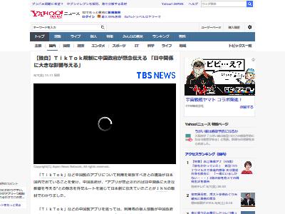 中国政府 日本 TikTok 中国アプリ 禁止 日中関係 影響に関連した画像-02