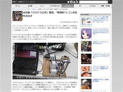 パズドラ ロボット 全自動 ニコニコ動画 ニコニコ技術部 ガンホー パズルに関連した画像-02