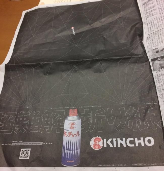 キンチョール 新聞広告 折り紙 ゴキブリに関連した画像-02
