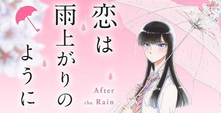 【悲報】漫画の最終回が酷すぎて炎上した『恋は雨上がりのように』、作者がブログを閉鎖して逃亡