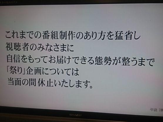 日本テレビ 日テレ イッテQ 謝罪放送 祭り 捏造に関連した画像-04