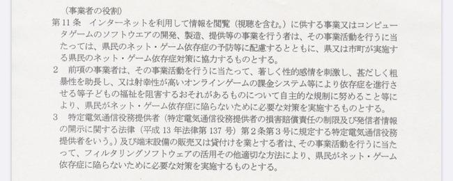 香川県 ゲーム規制条例 事業者 サービス停止 アクセス遮断に関連した画像-02