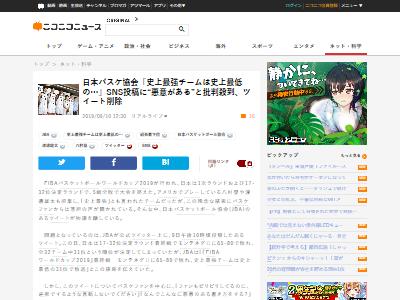 バスケFIBA日本代表批判に関連した画像-02