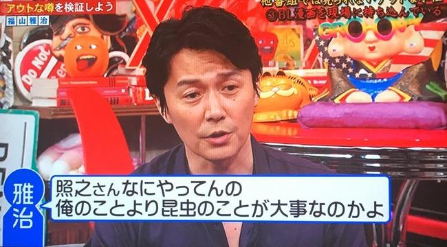 福山雅治 BL漫画 香川照之 ナマモノ BL 腐男子 アウトデラックスに関連した画像-09