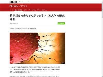精子 男同士 赤ちゃん ホモ 卵子に関連した画像-02