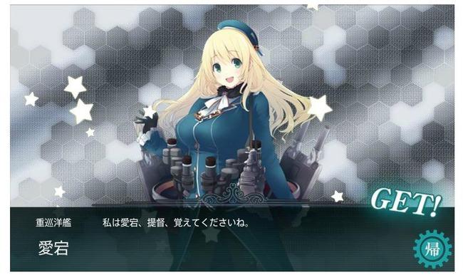艦隊これくしょん 艦これ 愛宕に関連した画像-01