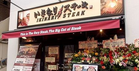 【アカン】『いきなりステーキ』さん、いきなり営業利益が98%も減ってしまう