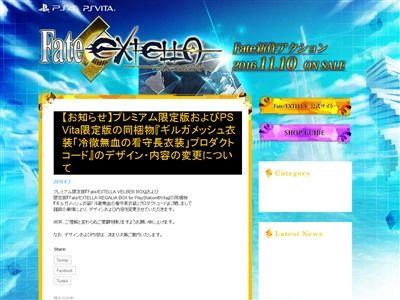Fate フェイト エクステラ EXTELLA ギルガメッシュ 衣装 特典 DLC 変更 ナチス デザインに関連した画像-02