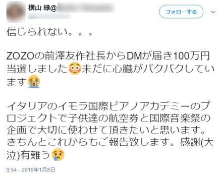前澤友作 ZOZO 100万円 恣意的 抽選に関連した画像-03