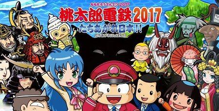 桃鉄 桃太郎電鉄2017 オンライン対戦に関連した画像-01