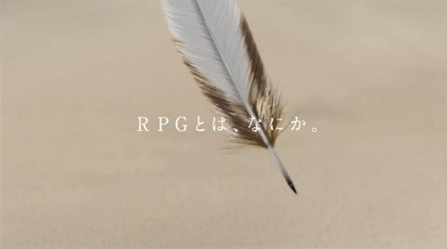 セガ 新作RPG 真のRPG スマートフォン スマホ 一本道 TRPG 炎上に関連した画像-02
