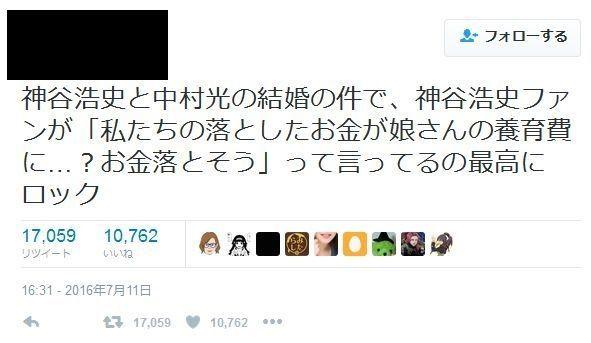 神谷浩史 中村光 結婚 ファン ロック 名言 に関連した画像-02