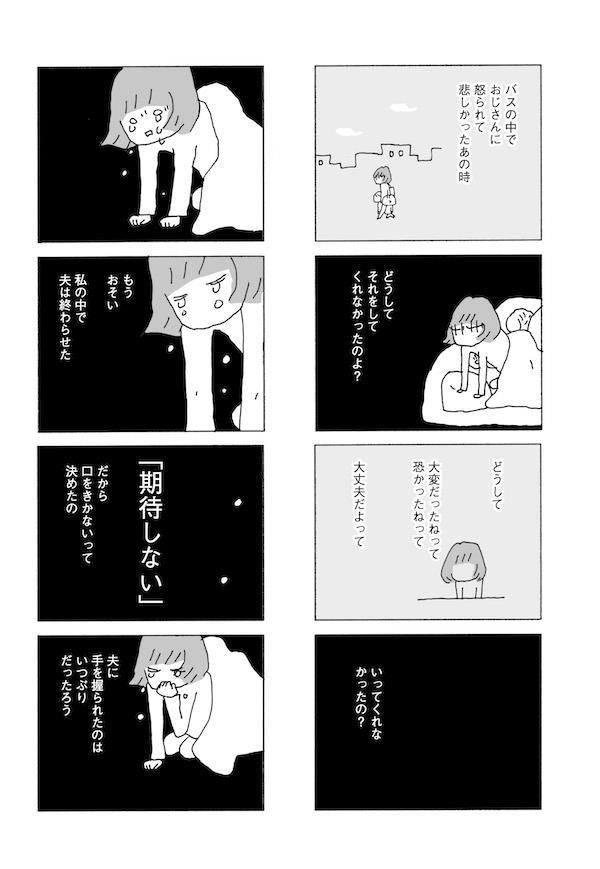 妻が口をきいてくれません 漫画 よみタイ 無視 ネグレクト 共感 離婚に関連した画像-09