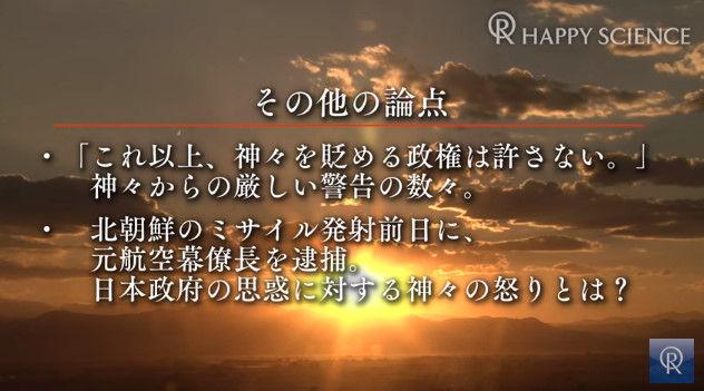 熊本地震 大川隆法 幸福の科学 霊言に関連した画像-26