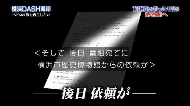 TOKIO 博物館 銛 鉄腕ダッシュ 歴史 横浜市歴史博物館に関連した画像-02