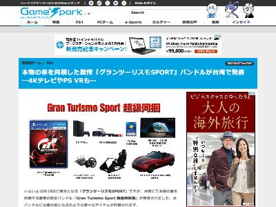 グランツーリスモスポーツ 実車 同梱版に関連した画像-02