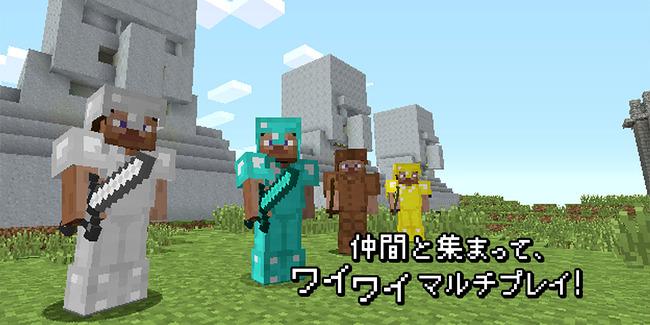 WiiU マインクラフト 消滅に関連した画像-01