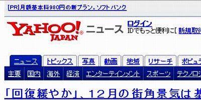 Yahooニュース図1