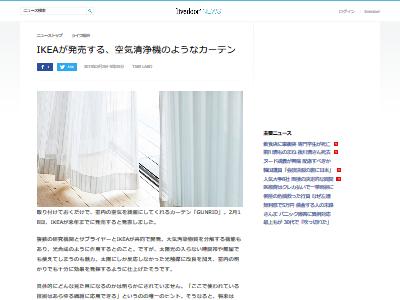 IKEA 空気清浄機 カーテンに関連した画像-02