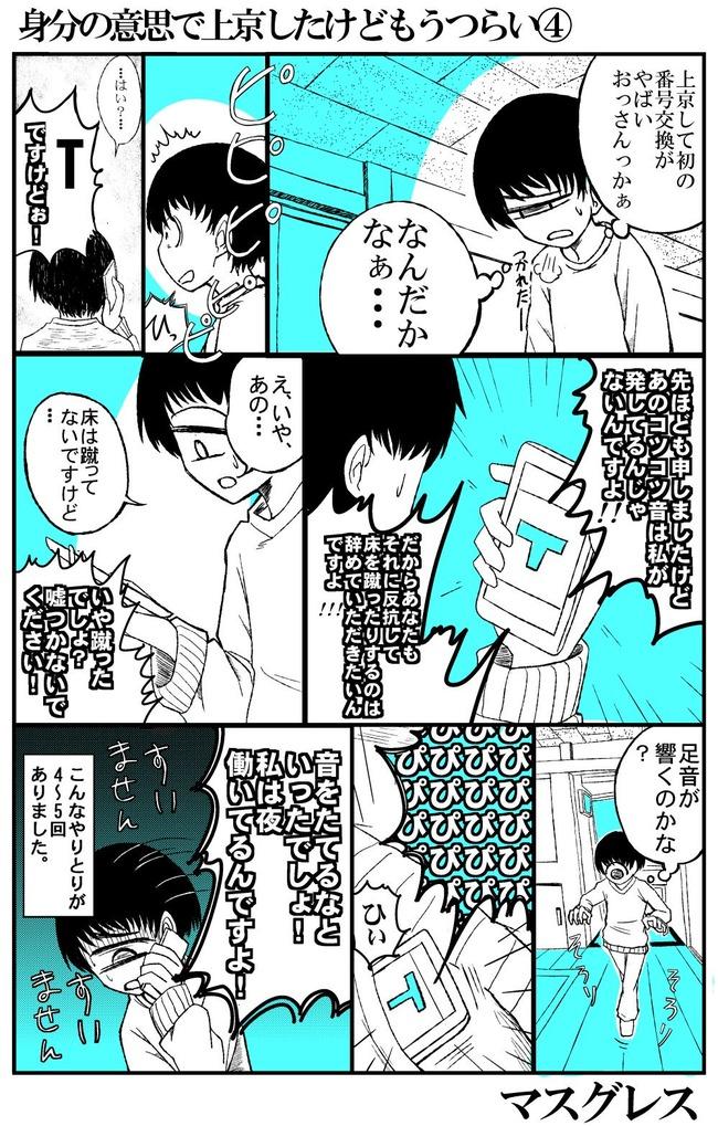 漫画 サイコ ホラー 実録に関連した画像-05
