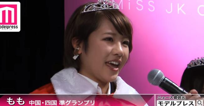 ミスコン 日本一かわいい女子高生に関連した画像-12