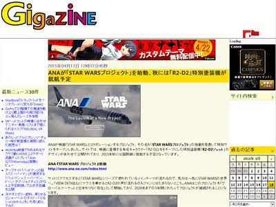 スターウォーズ R2-D2 ANA 全日本空輸 コラボ STAR WARS 特別塗装機 旅客機 飛行機に関連した画像-02