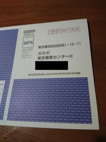 NHK 受信料 増額 契約 詐欺 録音に関連した画像-02