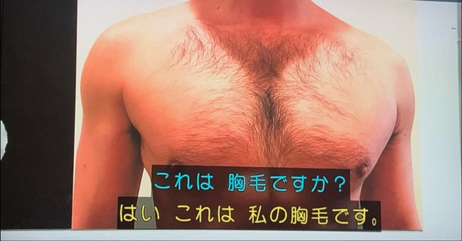 NHK Eテレ 植物に学ぶ生存戦略 山田孝之 胸毛 ヘクソカズラに関連した画像-02
