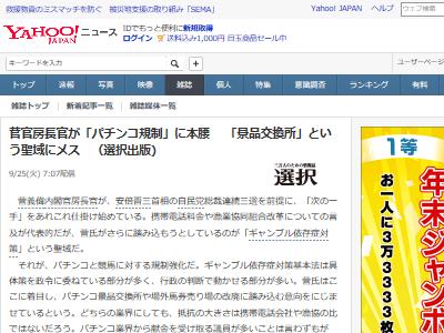 菅官房長官 パチンコ 規制 景品交換所 廃止に関連した画像-02