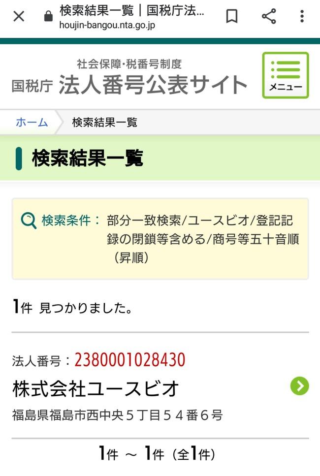 アベノマスク 受注 ユースビオ 非公表 公表 会社 福島県 公明党に関連した画像-03