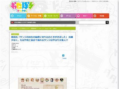 ワンピース サンジ 天竜人 尾田栄一郎 出生 秘密 2年間 考察に関連した画像-02
