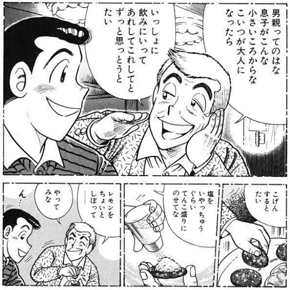 クッキングパパ 塩 レモン サラミ 酒 食べ方 真似に関連した画像-02