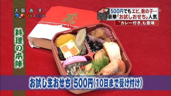 ※各525円おせち