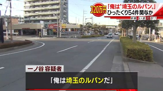 埼玉県 窃盗 埼玉のルパン ルパンに関連した画像-01