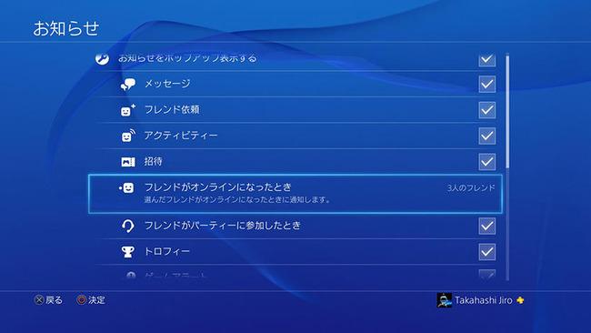 PS4 PC アップデート リモートプレイに関連した画像-08