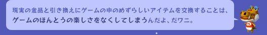 任天堂 ガチャに関連した画像-03