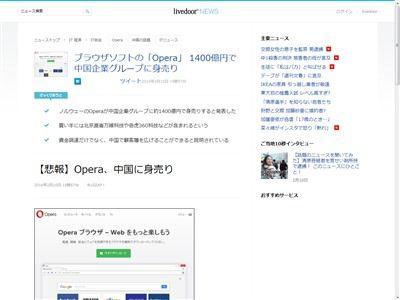 ブラウザ Opera 中国に関連した画像-02