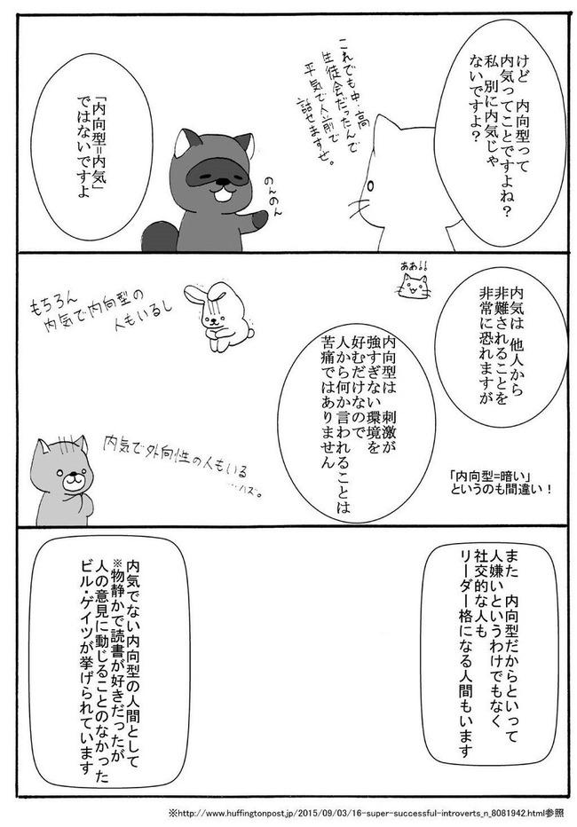 内向型 内気 外向型 漫画に関連した画像-04
