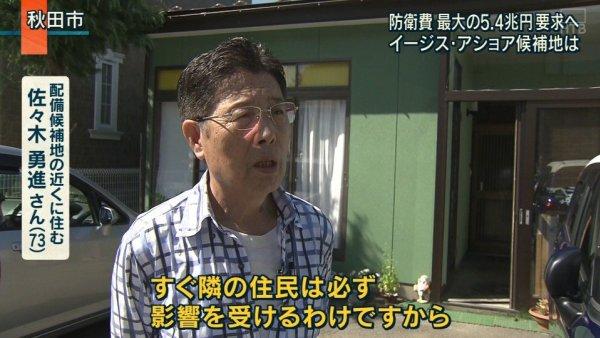 報道ステーション 報ステ テレビ朝日 一般市民 共産党員 プロ市民 偏向報道 捏造に関連した画像-01