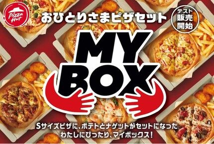 ピザハット 一人用 セットメニュー マイボックス 全国に関連した画像-01