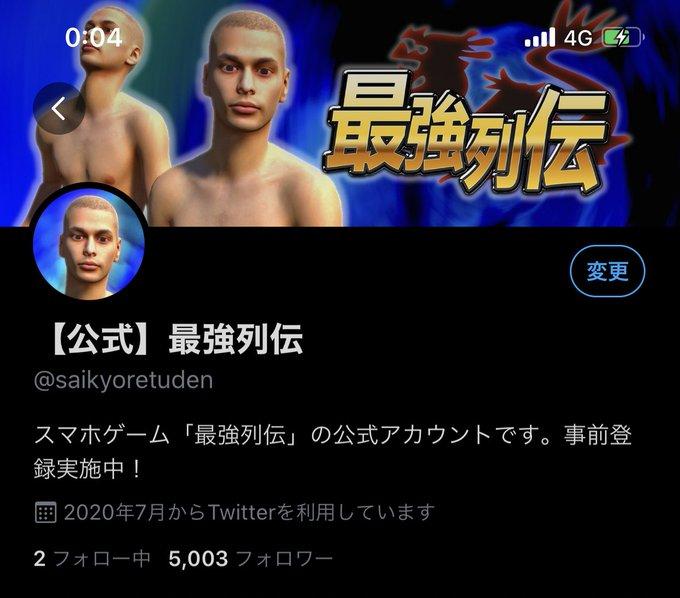 ツイッター 存在しないゲーム 嘘広告 アカウント 人気 最強列伝に関連した画像-02