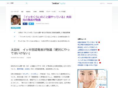 イッキ 太田光 爆笑問題 NEWS未成年と飲酒 物議 持論 に関連した画像-02