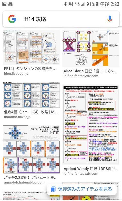 FF14PSO2DQ10攻略に関連した画像-04