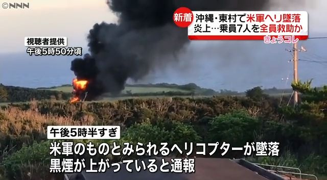 沖縄 米軍 ヘリコプター 墜落に関連した画像-01