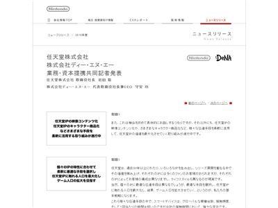 岩田社長 スマホ 任天堂に関連した画像-05