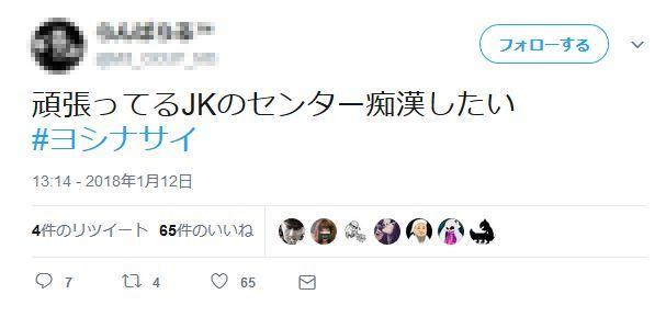 センター試験 痴漢 クズ 日本 NHK 女だけの街 犯罪予告 冗談に関連した画像-05